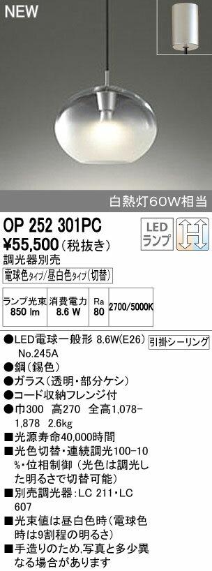 オーデリック ペンダントライト 【OP 252 301PC】【OP252301PC】[新品]【RCP】