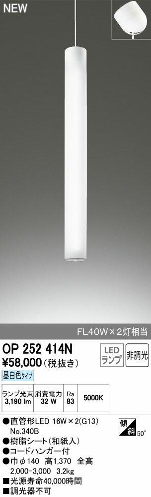 オーデリック ペンダントライト 【OP 252 414N】【OP252414N】【大型】[新品]【RCP】