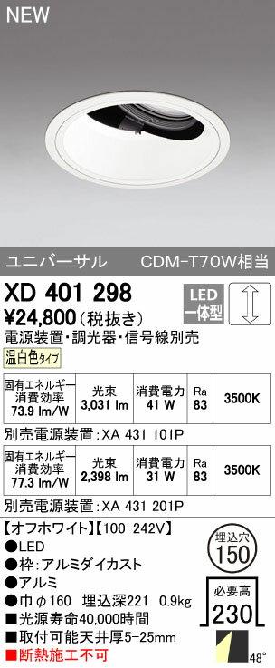 オーデリック ダウンライト 【XD 401 298】【XD401298】[新品]【RCP】