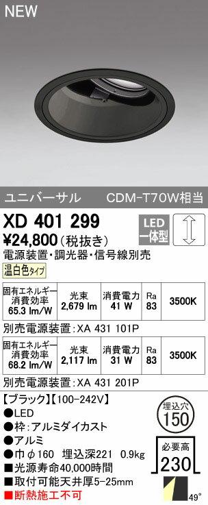 オーデリック ダウンライト 【XD 401 299】【XD401299】[新品]【RCP】