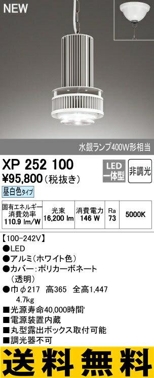 オーデリック ベースライト 【XP 252 100】【XP252100】[新品]【RCP】