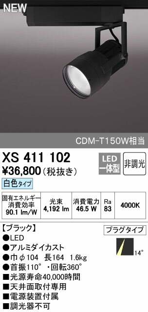 オーデリック スポットライト 【XS 411 102】【XS411102】[新品]【RCP】
