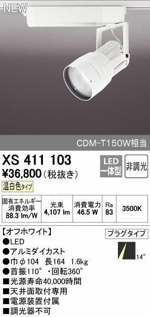 オーデリック スポットライト 【XS 411 103】【XS411103】[新品]【RCP】
