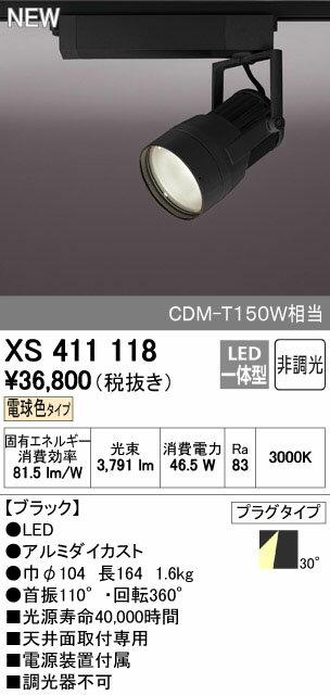 オーデリック スポットライト 【XS 411 118】【XS411118】[新品]【RCP】
