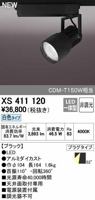 オーデリック スポットライト 【XS 411 120】【XS411120】[新品]【RCP】