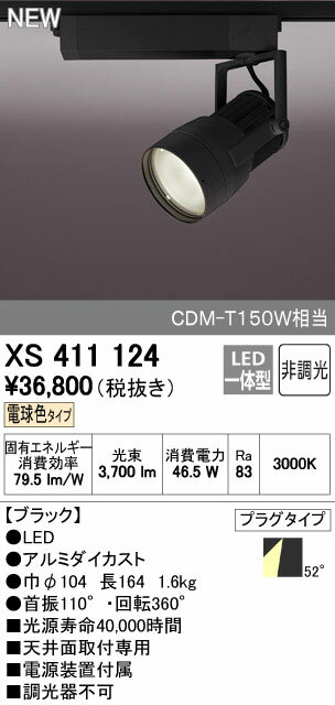 オーデリック スポットライト 【XS 411 124】【XS411124】[新品]【RCP】