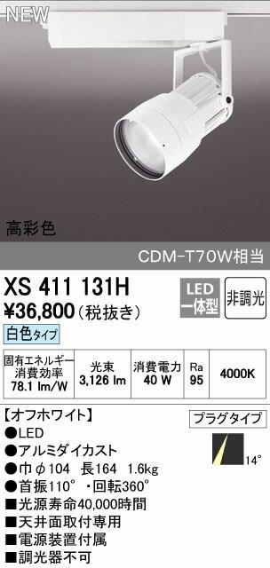 オーデリック スポットライト 【XS 411 131H】【XS411131H】[新品]【RCP】