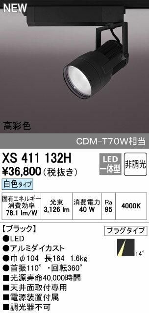 オーデリック スポットライト 【XS 411 132H】【XS411132H】[新品]【RCP】