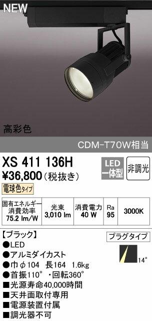オーデリック スポットライト 【XS 411 136H】【XS411136H】[新品]【RCP】