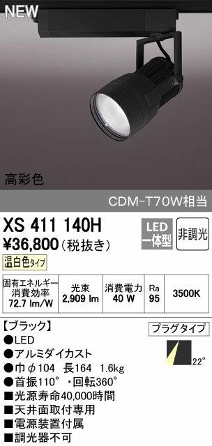 オーデリック スポットライト 【XS 411 140H】【XS411140H】[新品]【RCP】