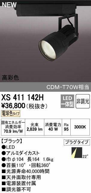 オーデリック スポットライト 【XS 411 142H】【XS411142H】[新品]【RCP】