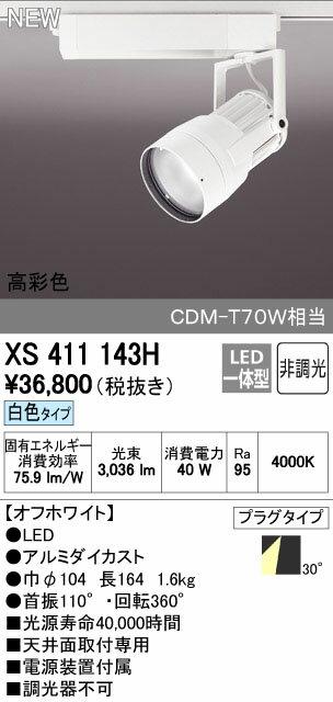 オーデリック スポットライト 【XS 411 143H】【XS411143H】[新品]【RCP】