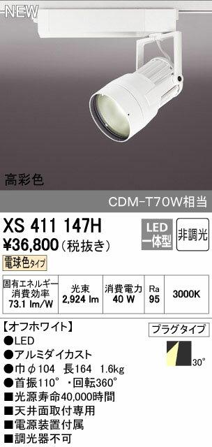 オーデリック スポットライト 【XS 411 147H】【XS411147H】[新品]【RCP】