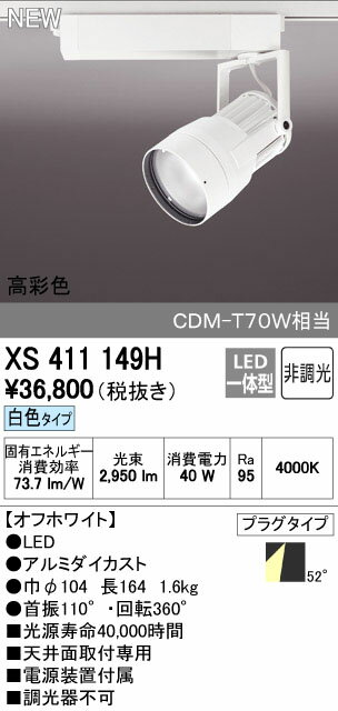 オーデリック スポットライト 【XS 411 149H】【XS411149H】[新品]【RCP】