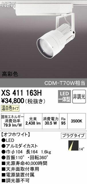 オーデリック スポットライト 【XS 411 163H】【XS411163H】[新品]【RCP】
