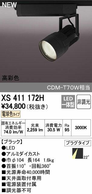 オーデリック スポットライト 【XS 411 172H】【XS411172H】[新品]【RCP】