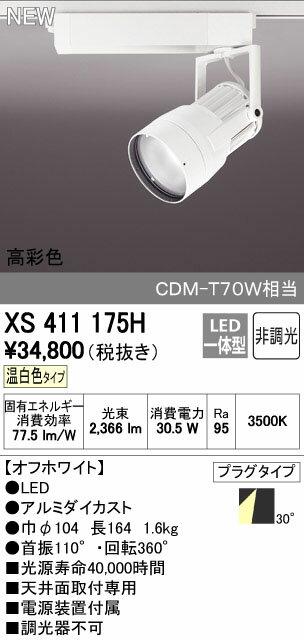 オーデリック スポットライト 【XS 411 175H】【XS411175H】[新品]【RCP】