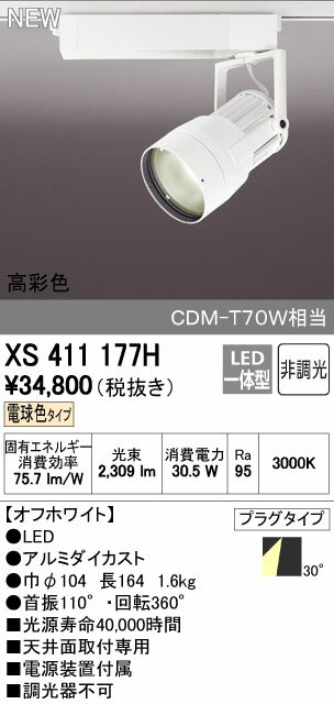オーデリック スポットライト 【XS 411 177H】【XS411177H】[新品]【RCP】