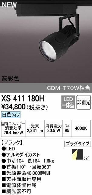 オーデリック スポットライト 【XS 411 180H】【XS411180H】[新品]【RCP】
