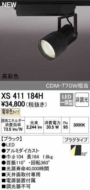 オーデリック スポットライト 【XS 411 184H】【XS411184H】[新品]【RCP】