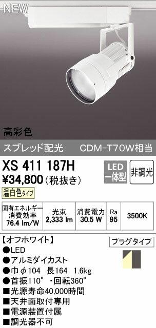 オーデリック スポットライト 【XS 411 187H】【XS411187H】[新品]【RCP】