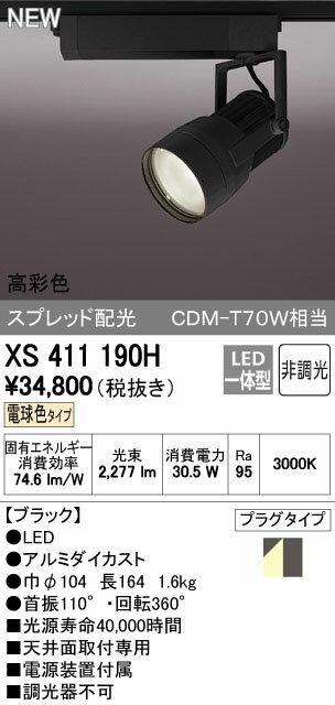 オーデリック スポットライト 【XS 411 190H】【XS411190H】[新品]【RCP】