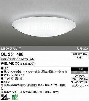 オーデリック インテリアライト 和風照明 【OL 251 498】 OL251498 和室[新品]【RCP】