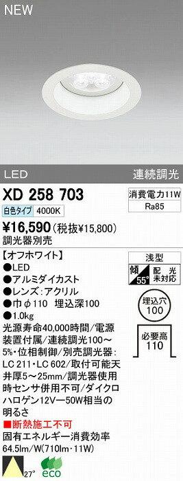 オーデリック 店舗・施設用 ダウンライト 【XD 258 703】 XD258703[新品]【RCP】