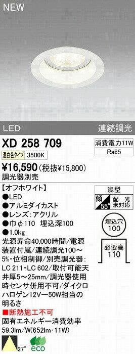 オーデリック 店舗・施設用 ダウンライト 【XD 258 709】 XD258709[新品]【RCP】