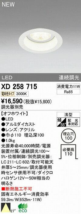 オーデリック 店舗・施設用 ダウンライト 【XD 258 715】 XD258715[新品]【RCP】