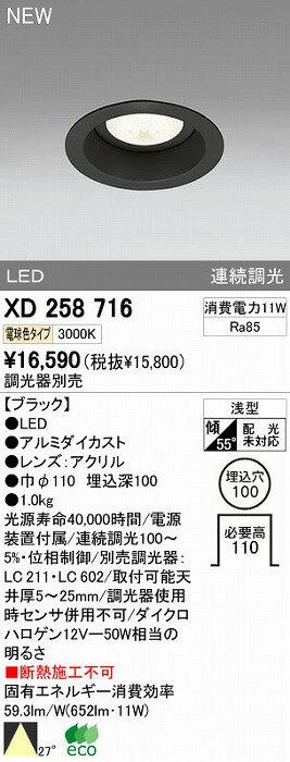 オーデリック 店舗・施設用 ダウンライト 【XD 258 716】 XD258716[新品]【RCP】