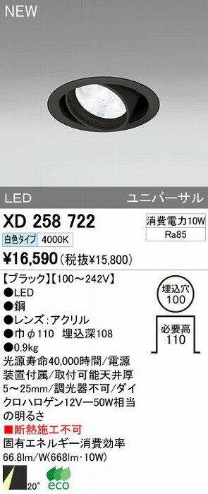 オーデリック 店舗・施設用 ダウンライト 【XD 258 722】 XD258722[新品]【RCP】