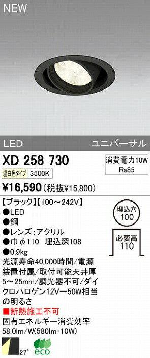 オーデリック 店舗・施設用 ダウンライト 【XD 258 730】 XD258730[新品]【RCP】