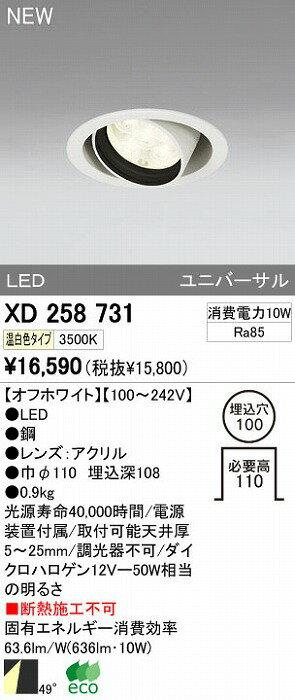 オーデリック 店舗・施設用 ダウンライト 【XD 258 731】 XD258731[新品]【RCP】