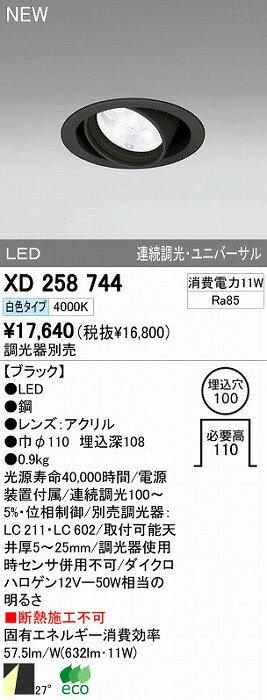 オーデリック 店舗・施設用 ダウンライト 【XD 258 744】 XD258744[新品]【RCP】