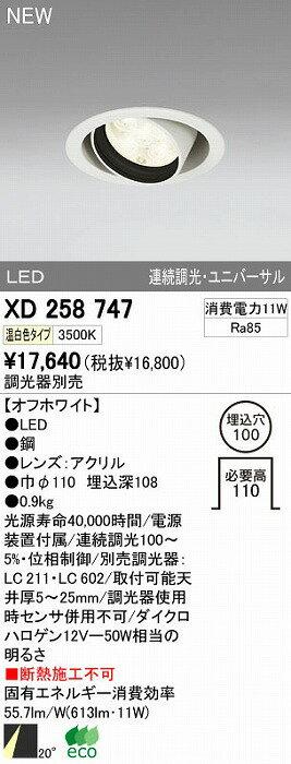 オーデリック 店舗・施設用 ダウンライト 【XD 258 747】 XD258747[新品]【RCP】