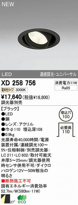 オーデリック 店舗・施設用 ダウンライト 【XD 258 756】 XD258756[新品]【RCP】