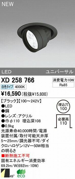 オーデリック 店舗・施設用 ダウンライト 【XD 258 766】 XD258766[新品]【RCP】