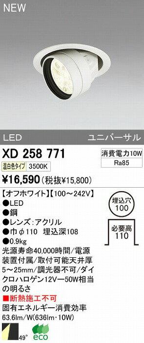 オーデリック 店舗・施設用 ダウンライト 【XD 258 771】 XD258771[新品]【RCP】