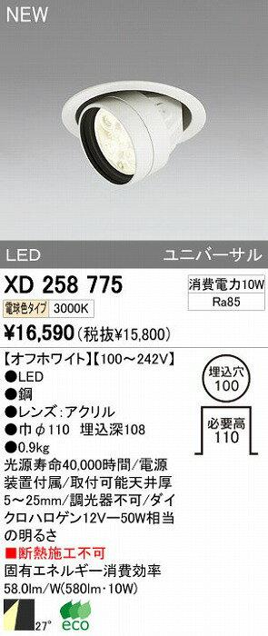 オーデリック 店舗・施設用 ダウンライト 【XD 258 775】 XD258775[新品]【RCP】