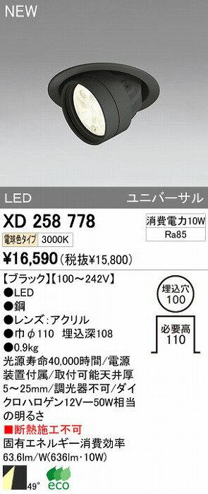 オーデリック 店舗・施設用 ダウンライト 【XD 258 778】 XD258778[新品]【RCP】