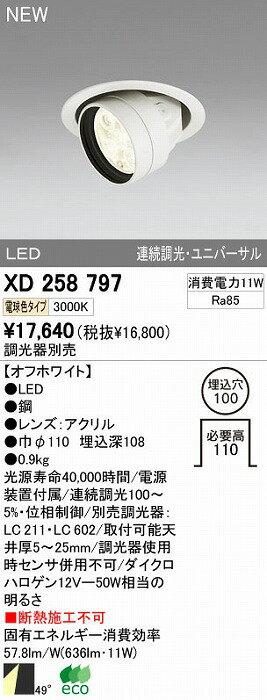 オーデリック 店舗・施設用 ダウンライト 【XD 258 797】 XD258797[新品]【RCP】