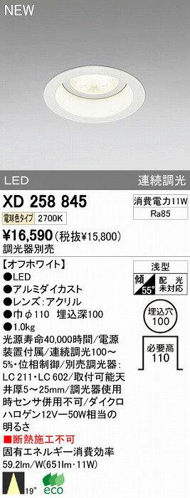 オーデリック 店舗・施設用 ダウンライト 【XD 258 845】 XD258845[新品]【RCP】