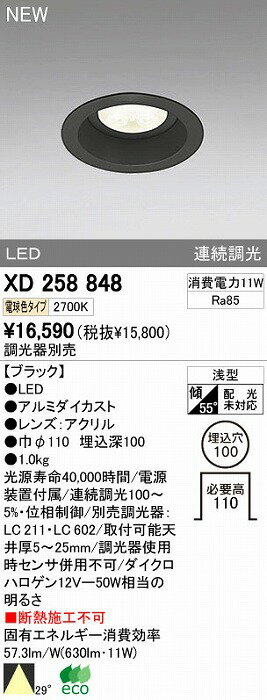オーデリック 店舗・施設用 ダウンライト 【XD 258 848】 XD258848[新品]【RCP】