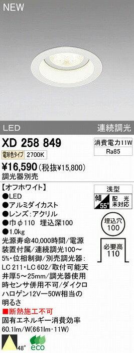 オーデリック 店舗・施設用 ダウンライト 【XD 258 849】 XD258849[新品]【RCP】