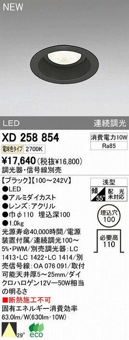 オーデリック 店舗・施設用 ダウンライト 【XD 258 854】 XD258854[新品]【RCP】