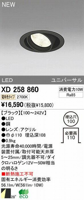 オーデリック 店舗・施設用 ダウンライト 【XD 258 860】 XD258860[新品]【RCP】