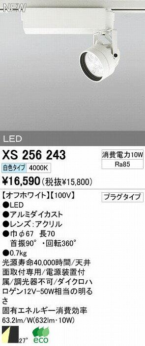 オーデリック 店舗・施設用 スポットライト 【XS 256 243】 XS256243[新品]【RCP】