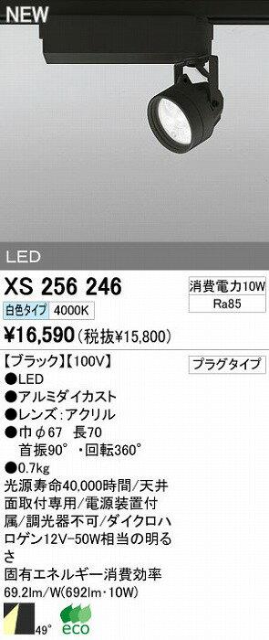 オーデリック 店舗・施設用 スポットライト 【XS 256 246】 XS256246[新品]【RCP】