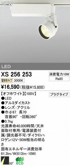 オーデリック 店舗・施設用 スポットライト 【XS 256 253】 XS256253[新品]【RCP】